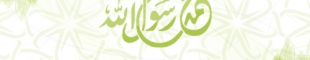 انت الحبيب لنا يا محمد و قلوبنا لك تشهد