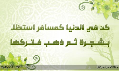 بطاقت دعوية متجددة  - صفحة 17 Ecards-mrkzy-islamic-894