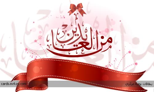 الكتابة التوست mrkzy-adha-eid-card-14.jpg