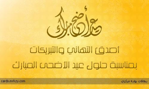 اهلا ومرحبا بالعيد mrkzy-adha-eid-card-