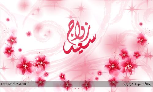 زواج سعيد باركولو Mrkzy-congratulation-card-11