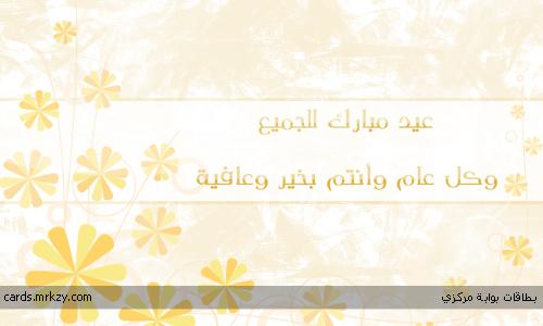 عيد مبارك للجميع