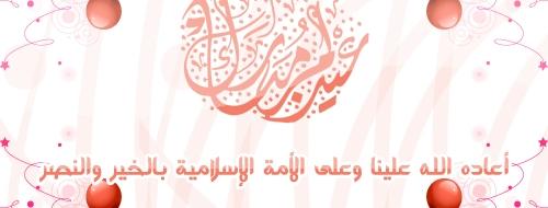 أعاده الله علينا وعلى الأمة الإسلامية بالخير والنصر