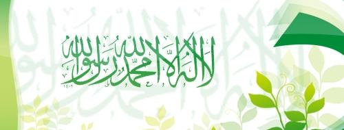 لا الاله الا الله محمد رسول الله