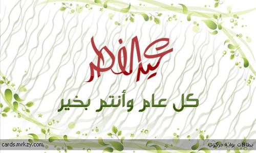 عيد الفطر