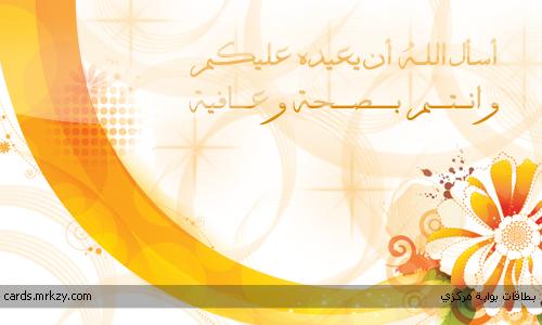 mrkzy adha eid card 2 رمزيات انستقرام عيد الاضحى 2015   رمزيات عيد الاضحى 2016 للانستقرام