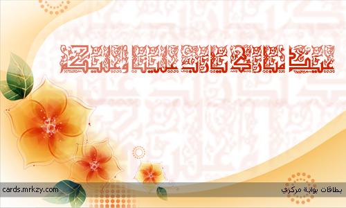 mrkzy adha eid card 5 رمزيات انستقرام عيد الاضحى 2015   رمزيات عيد الاضحى 2016 للانستقرام