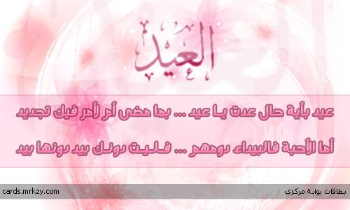 mrkzy adha eid card 8 رمزيات انستقرام عيد الاضحى 2015   رمزيات عيد الاضحى 2016 للانستقرام