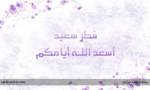 فطر سعيد أسعد الله أيامكم