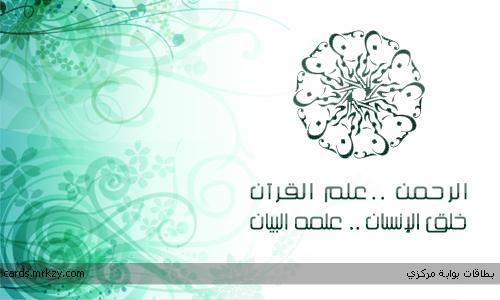 الرحمن .. علم القرآن
